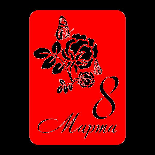 Роза, 8 марта, праздник, женский день, для лазерной, фрезерной резки, вектор, макет, готовый, Лимой доченьке, слова, декор, rose flower в букет цветов, дочке, цветы, To limy daughter, words, decor, in a bouquet of flowers, daughter, flowers