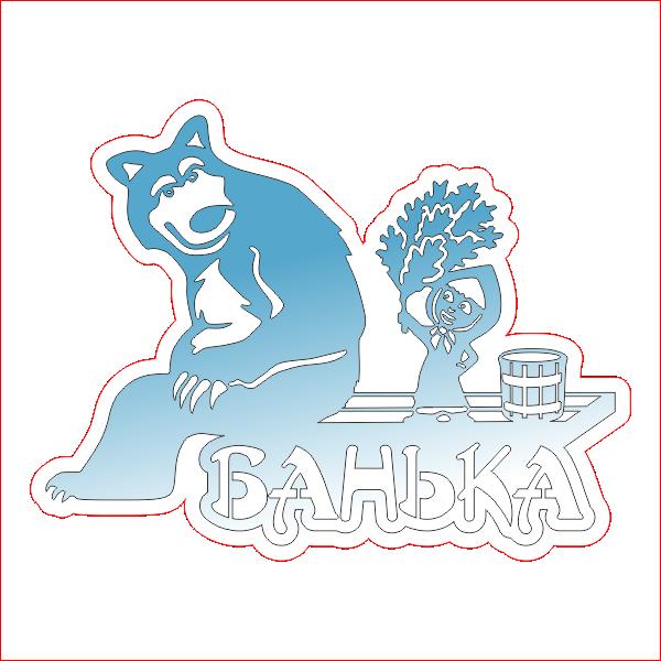 Банька, Маша и медведь, в баню декор из дерева, фанеры, украшения, для бани не дорого