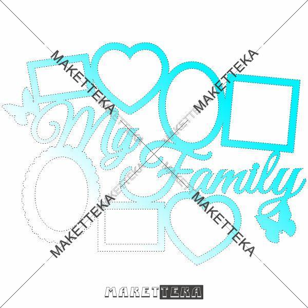 """Рамка """"My Family"""""""