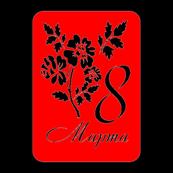 Роза, 8 марта, праздник, женский день, Лимой доченьке, слова, декор, rose flower в букет цветов, дочке, цветы, To limy daughter, words, decor, in a bouquet of flowers, daughter, flowers