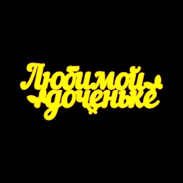 Лимой доченьке, слова, декор, для лазерной, фрезерной резки, вектор, макет, готовый, в букет цветов, дочке, цветы, To limy daughter, words, decor, in a bouquet of flowers, daughter, flowers
