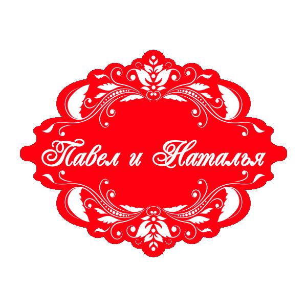 Рамка герб лого свадьба