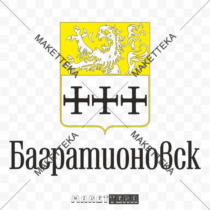 """Герб город """"Багратионовск"""""""