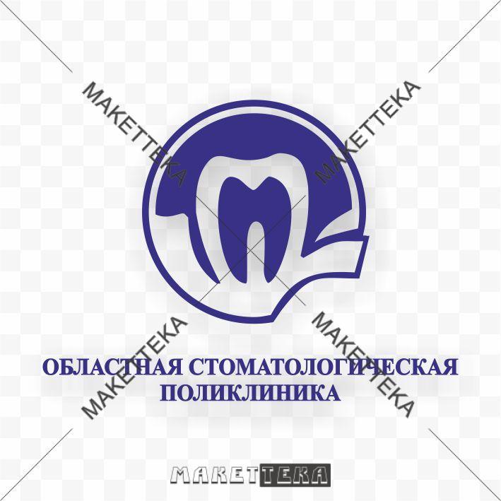 """Логотип """"Областная стоматологическая поликлиника"""""""