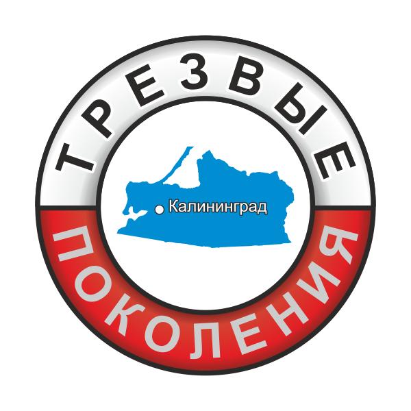 Трезвое поколение, Калининград, спасательный круг, карта Калининграда, Калининград