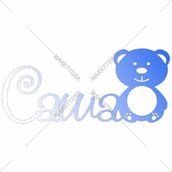 Саша, слова, имена, медведь, декор