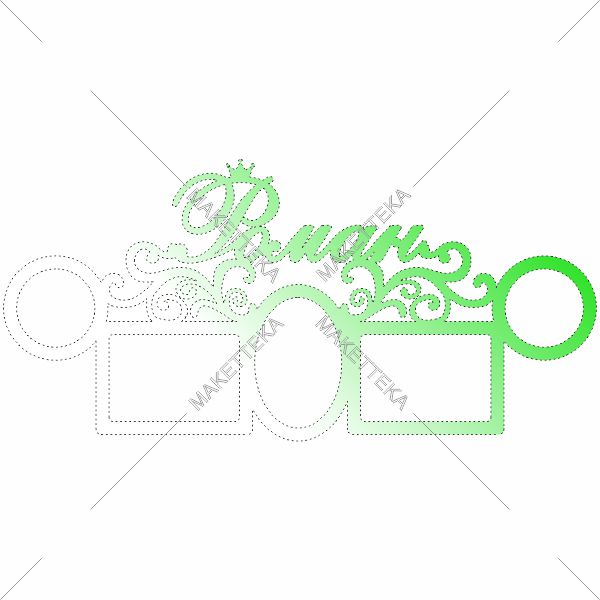 Роман, фоторамка, фото, рамка, овал, вензель