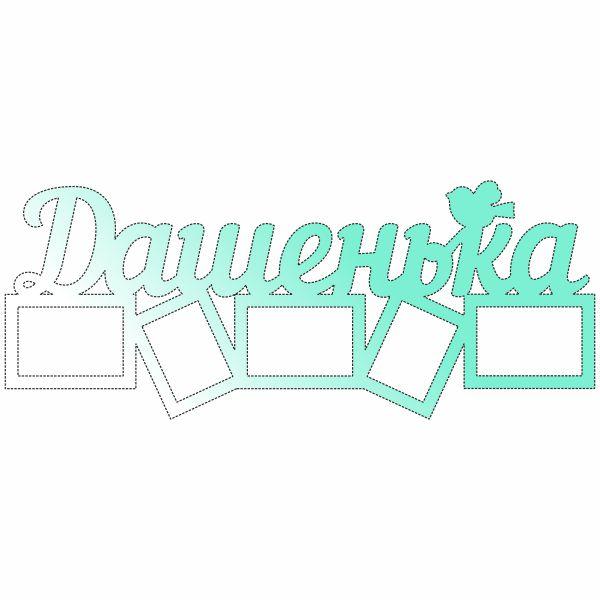Фоторамка, Дашенька