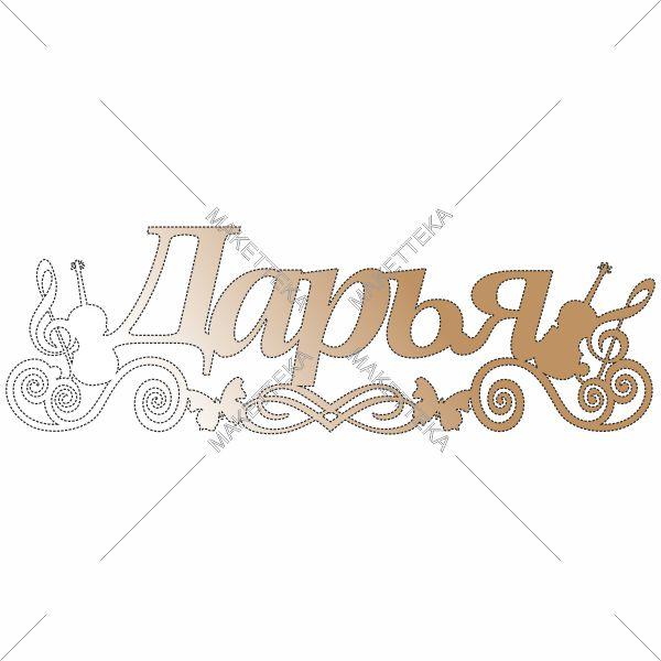 Дарья, слова, имена, корона, декор, скрипка, музыка, узор